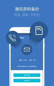 Download WeSync 6.7.9 APK