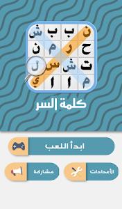 Download لعبة كلمة السر : الجزء الجديد 2.6 APK