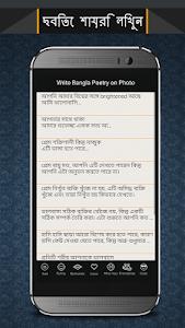 Download Write Bangla Poetry on Photo 1.0 APK