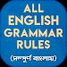 Download ইংরেজি গ্রামার all english grammar rules in bangla 4.1 APK