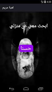 Download مريم mariam 1.0 APK