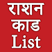 Download ration card list 2018 new 1.0 APK