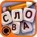 Download Балда онлайн - word game with friends 3.1 APK